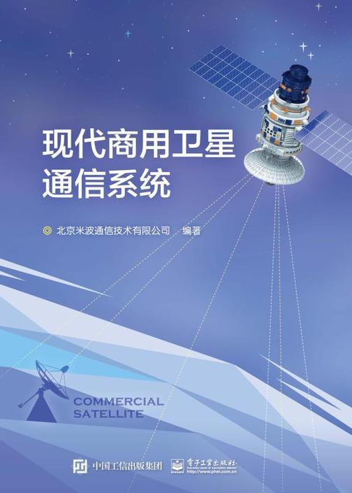 现代商用卫星通信系统