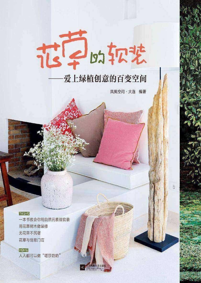 花草的软装 : 爱上绿植创意的百变空间