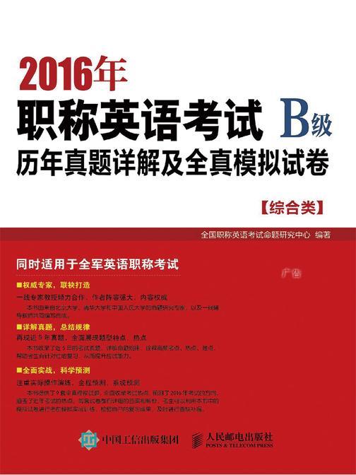 2016年职称英语考试历年真题详解及全真模拟试卷B级(综合类)