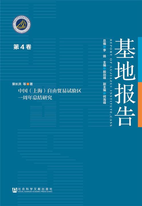 中国(上海)自由贸易试验区一周年总结研究(基地报告)