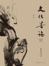 文化苦旅-修订本(30周年纪念版,文化导师余秋雨开山之作,热销千万册)