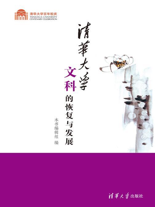 清华大学文科的恢复与发展