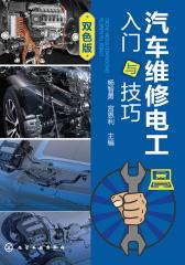 汽车维修电工入门与技巧