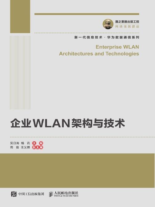 企业WLAN架构与技术