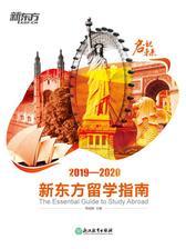 启视未来2019—2020新东方留学指南