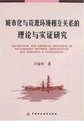 城市化与资源环境相互关系的理论与实证研究