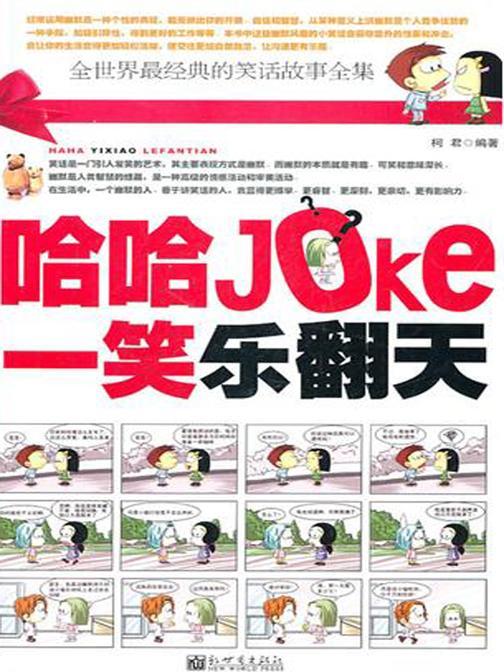 哈哈一笑乐翻天:全世界最经典的故事全集