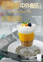 贝太厨房 月刊 2012年5月(电子杂志)(仅适用PC阅读)