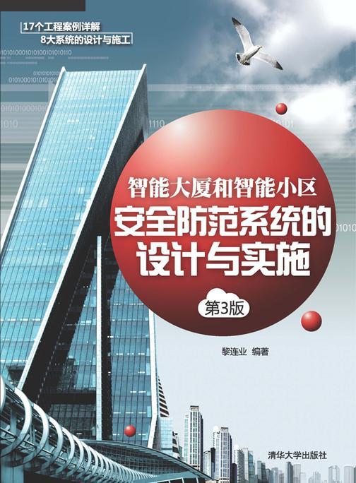 智能大厦和智能小区安全防范系统的设计与实施(第3版)