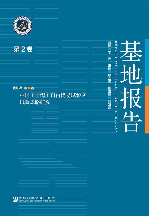 中国(上海)自由贸易试验区试验思路研究(基地报告)