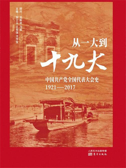 从一大到十九大:中国共产党全国代表大会史