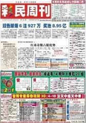 假日休闲报·彩民周刊 周刊 2012年总1371期(电子杂志)(仅适用PC阅读)