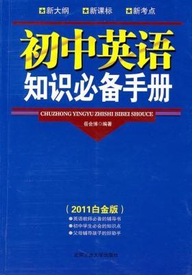 初中英语知识必备手册(仅适用PC阅读)