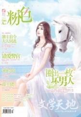 粉色(2013年7月上半月)(总第354期)(B版)(电子杂志)