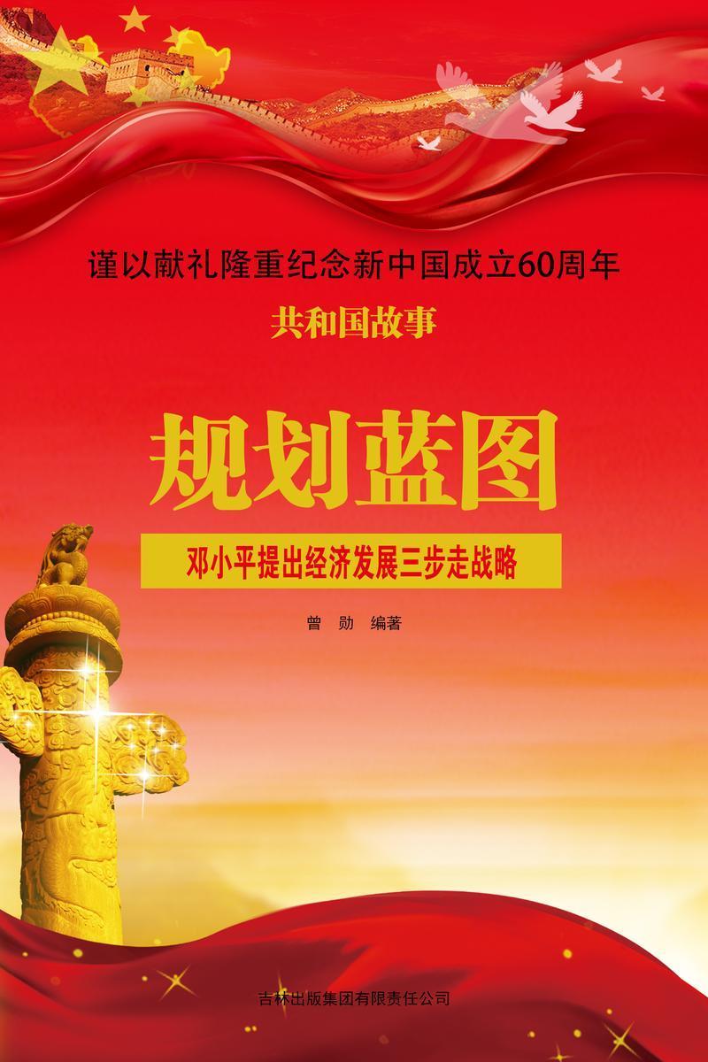 规划蓝图:邓小平提出经济发展三步走战略