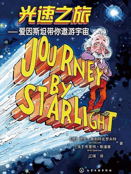 光速之旅——爱因斯坦带你遨游宇宙