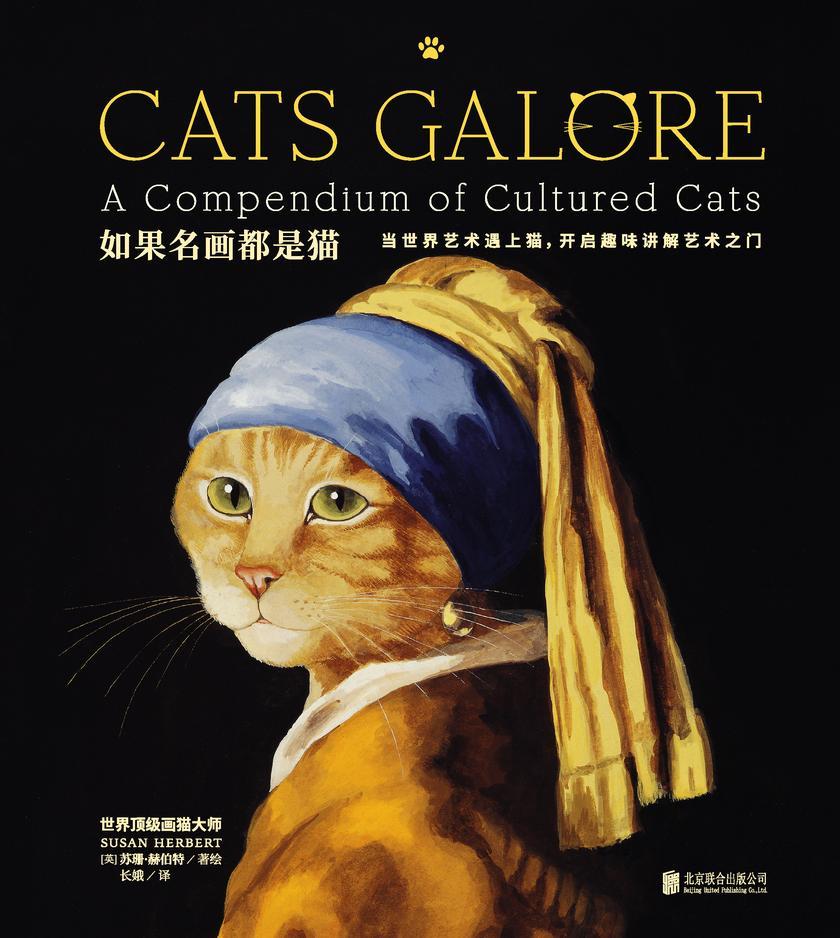 如果名画都是猫