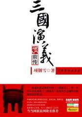 三国演义前传(试读本)