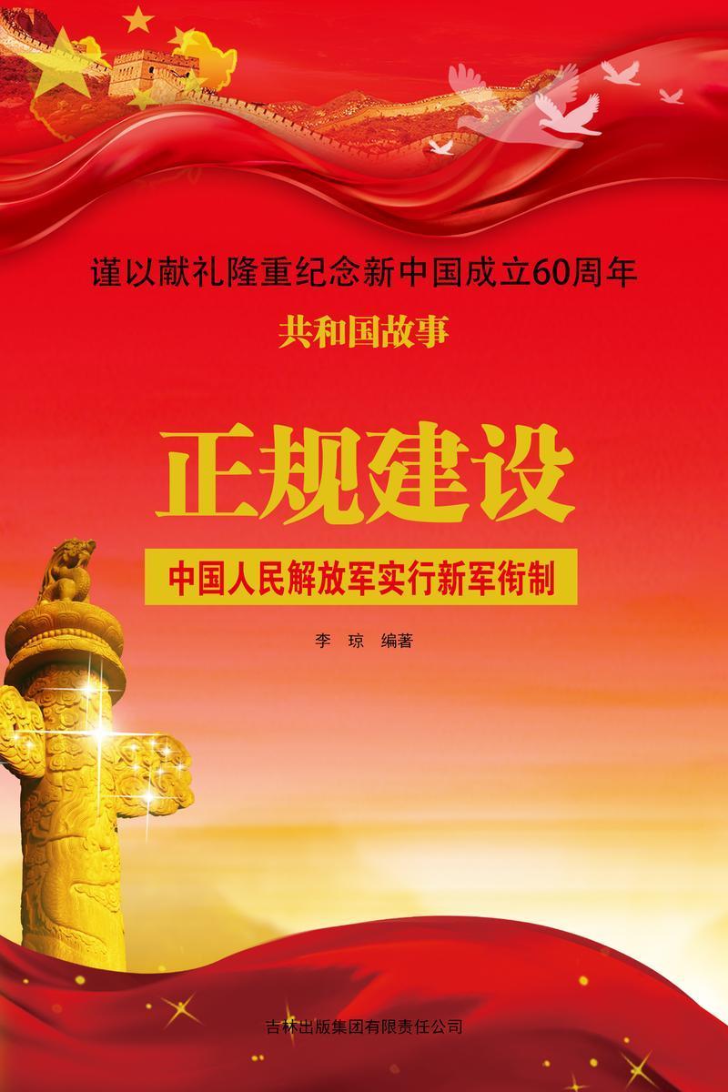 正规建设:中国人民解放军实行新军衔制