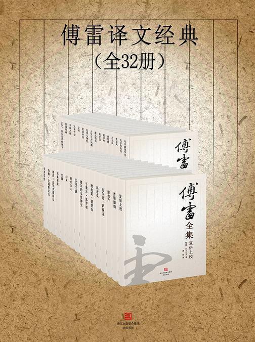 傅雷译文经典(套装共32册)