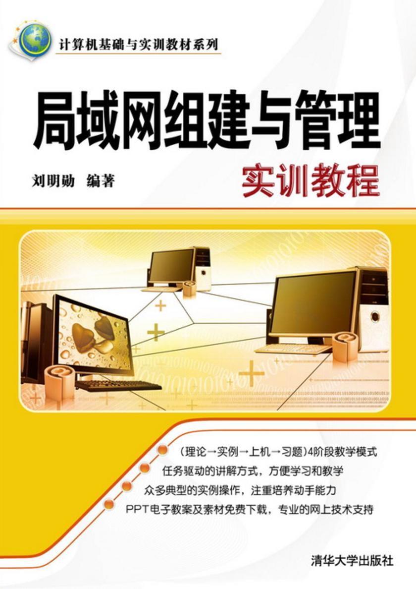 局域网组建与管理实训教程(仅适用PC阅读)