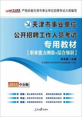 天津市事业单位公开招聘工作人员考试专用教材:职业能力测验+综合知识(仅适用PC阅读)
