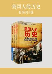 美国人的历史(套装共3册)