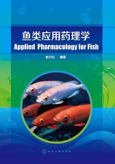 鱼类应用药理学