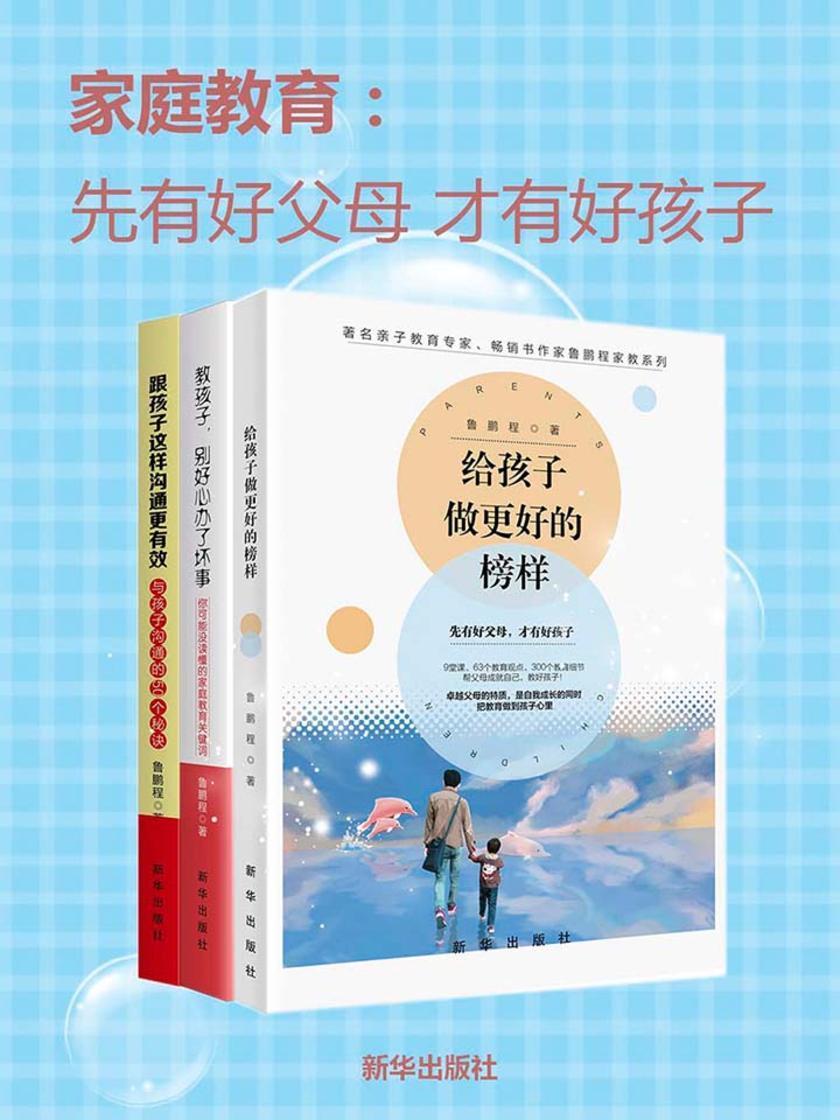 家庭教育(全3册)