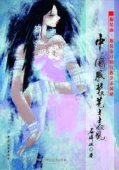 中国服装艺术表现(试读本)(仅适用PC阅读)