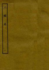 鲁迅藏百纳本二十四史——三国志(卷一)