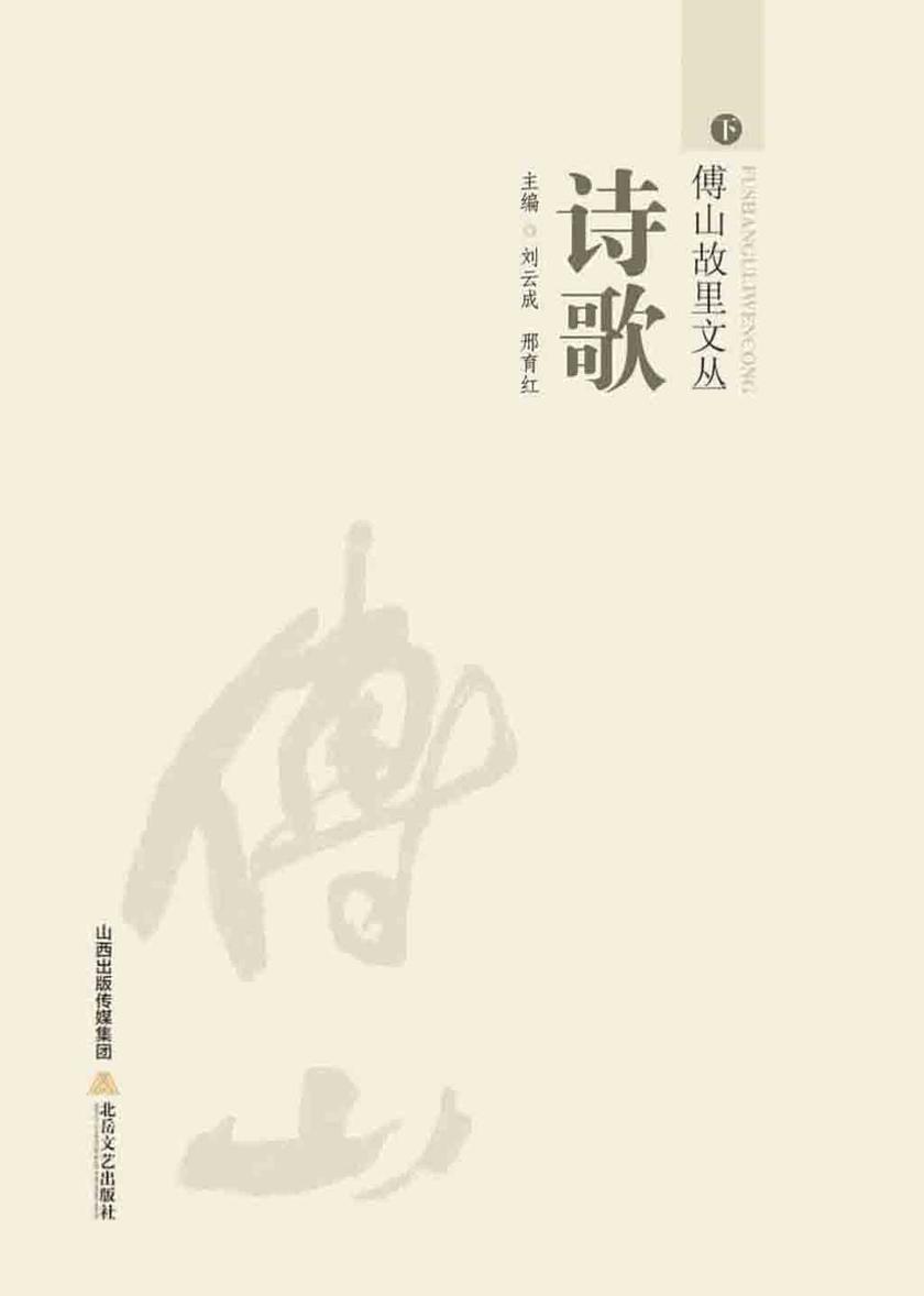 傅山故里文丛·诗歌卷(下)