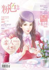 粉色(2013年12月下半月)(总第365期)(电子杂志)