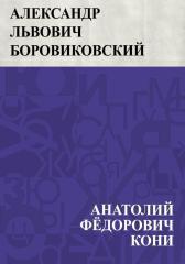 Александр Львович Боровиковский