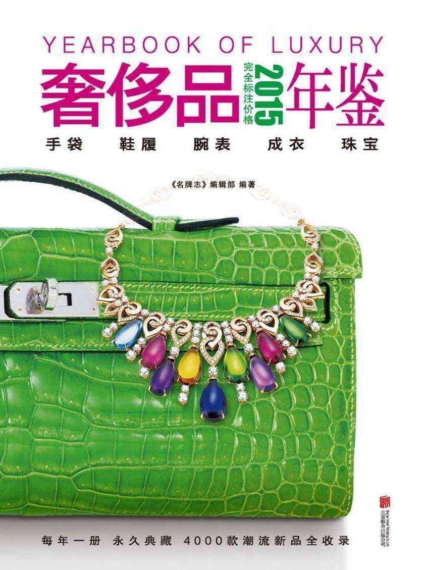 2015奢侈品年鉴