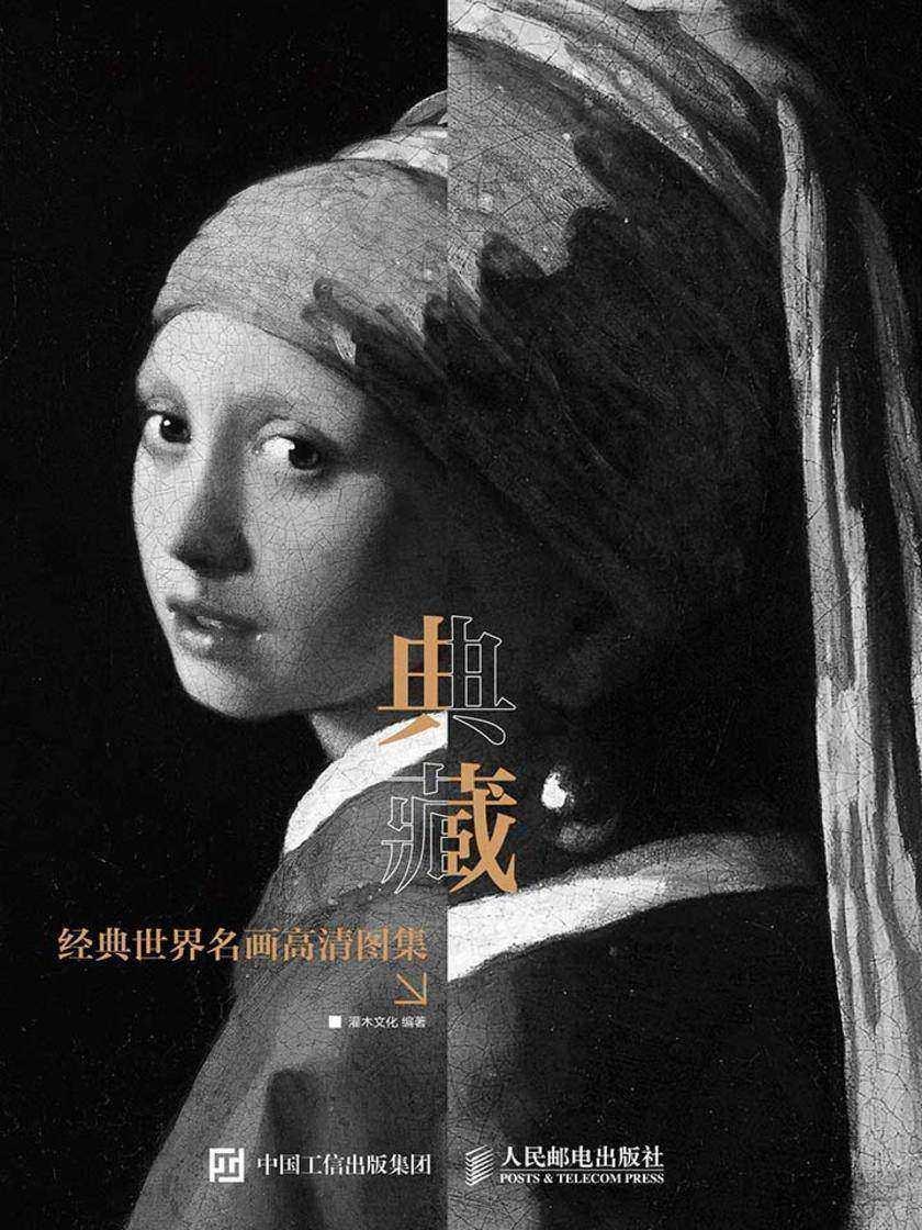 典藏——经典世界名画高清图集