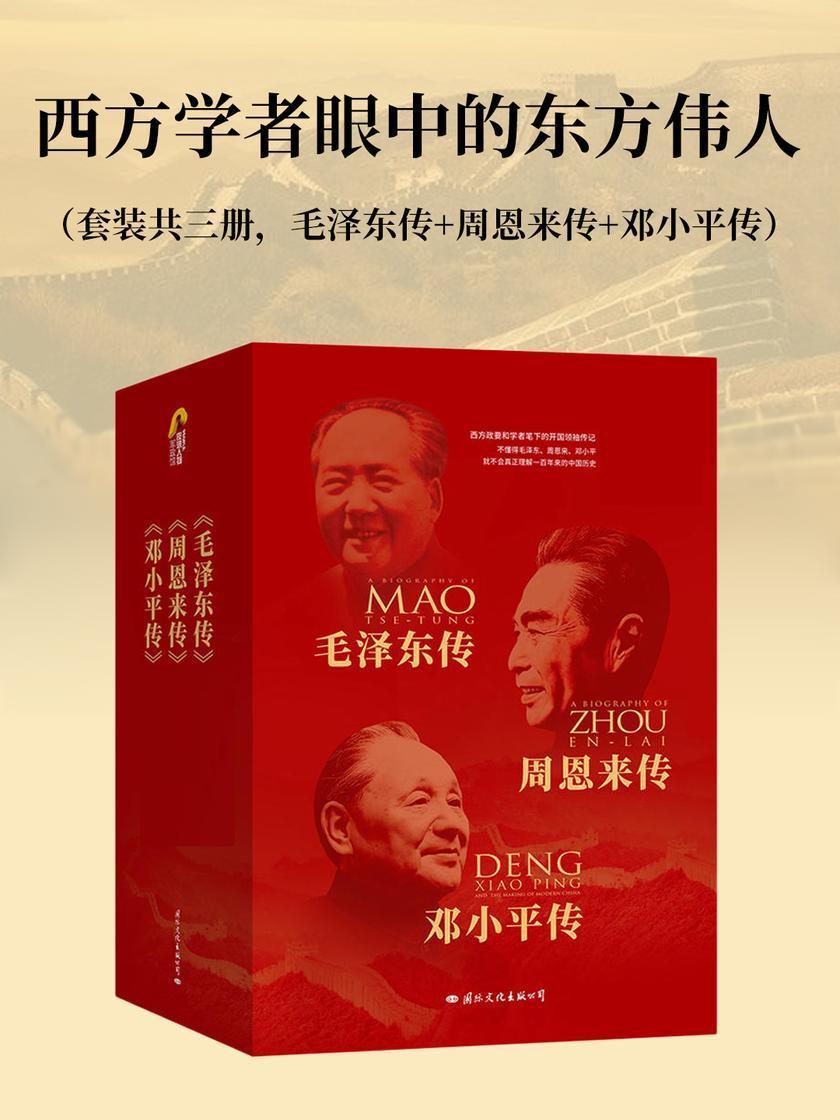 西方学者眼中的东方伟人(套装共三册,毛泽东传+周恩来传+邓小平传)