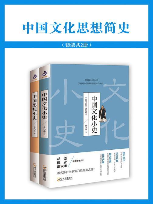 中国文化思想简史(全面呈现中国思想文化演变历程)(套装共2册)