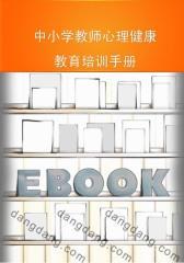 中小学教师心理健康教育培训手册