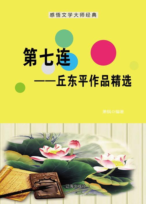 第七连——丘东平作品精选