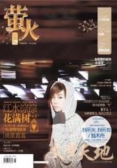 萤火(2013年4月下半月)(总第349期)(电子杂志)