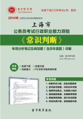 2016年上海市公务员考试行政职业能力测验《常识判断》专项分析笔记及典型题(含历年真题)详解