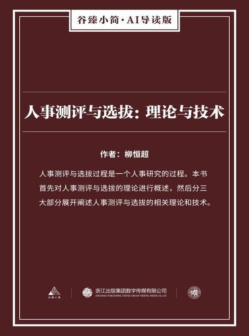 人事测评与选拔:理论与技术(谷臻小简·AI导读版)