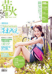萤火(2013年5月下半月)(总第351期)(电子杂志)