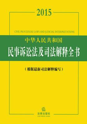 2015中华人民共和国民事诉讼法及司法解释全书
