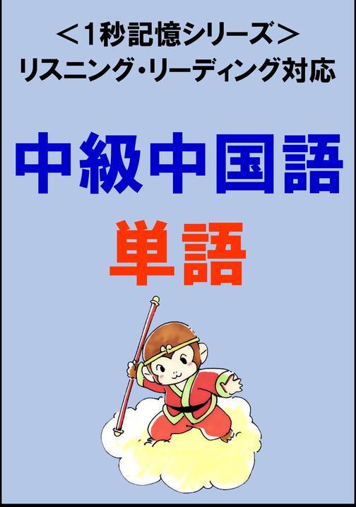 中級中国語:1500単語(リスニング?リーディング対応、HSK5級レベル)1秒記憶シリーズ