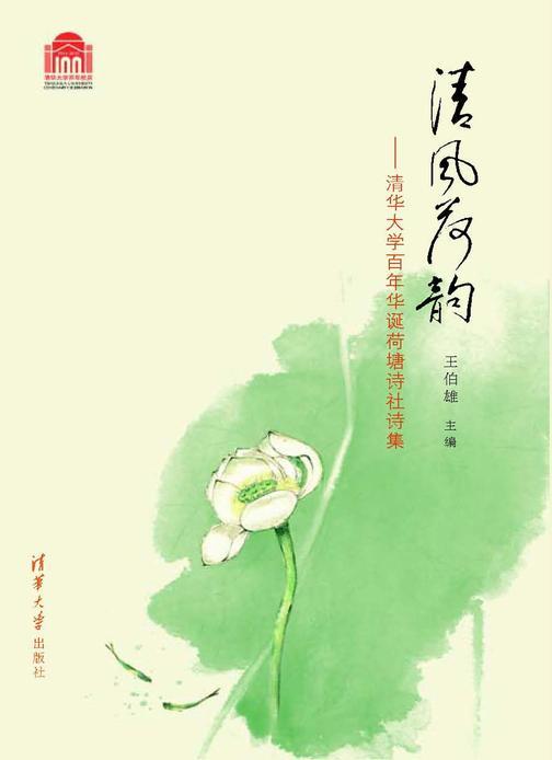 清风荷韵:清华大学百年华诞荷塘诗社诗集(仅适用PC阅读)