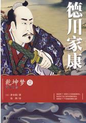 德川家康(1)(试读本)