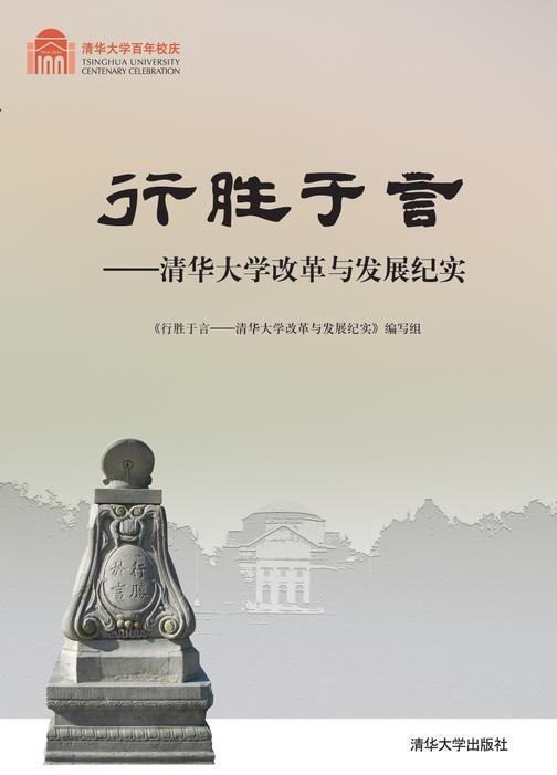 行胜于言:清华大学改革与发展纪实