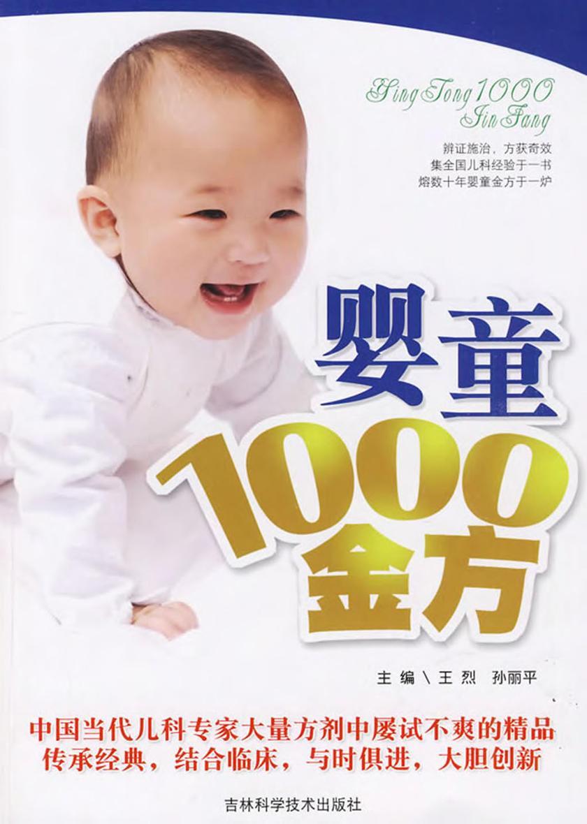 婴童1000金方